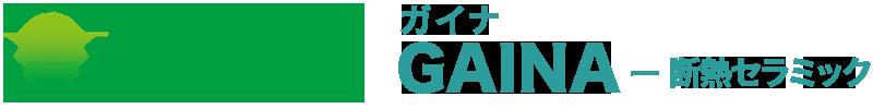 ガイナ-GAINA(塗る断熱セラミック)‐ 心力舎環境プロジェクト エコモン