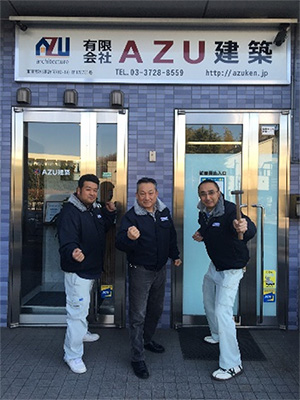有限会社AZU建築
