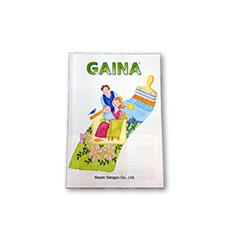 ガイナ英語版パンフレット