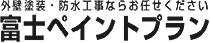 富士ペイントプラン