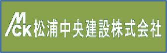松浦中央建設株式会社