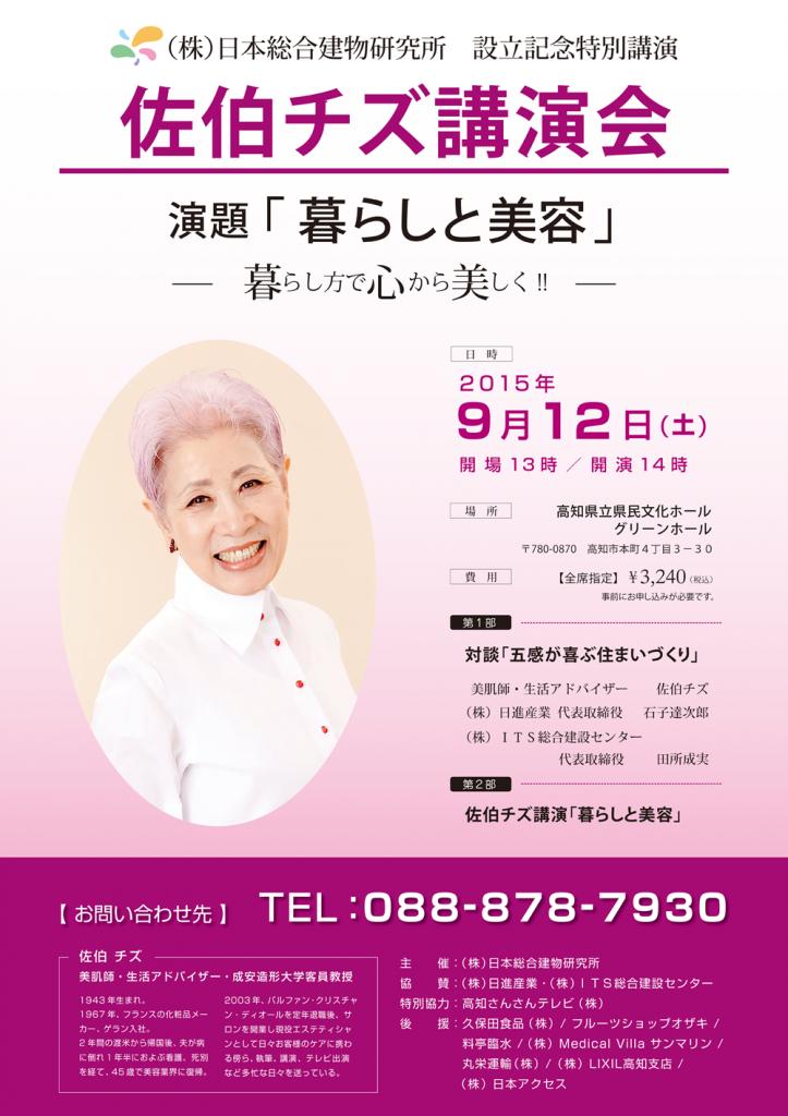 saeki_poster-723x1024-723x1024