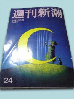 2011.06.16発売『週刊新潮』