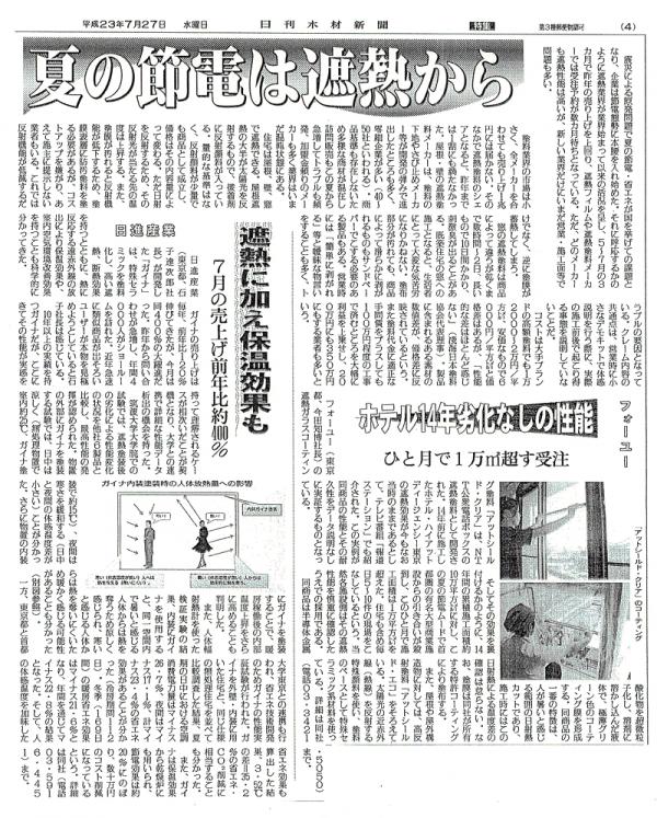 2011.07.27日版 日刊木材新聞