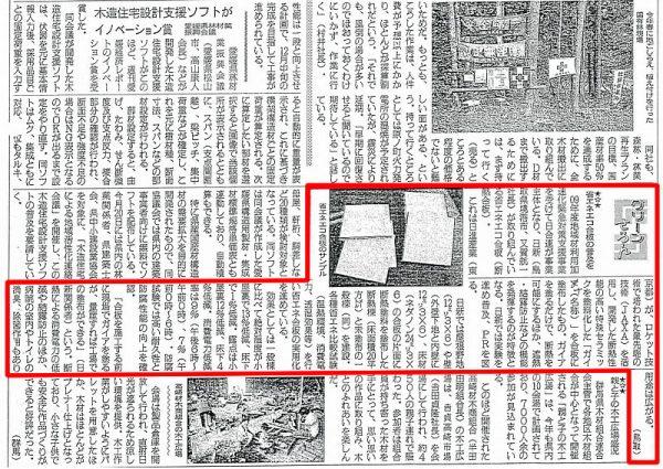 2011.09.13日版 木材新聞 (クリックで大画像)