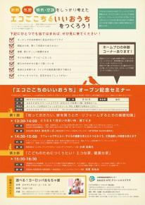 ecochirashi_omoteol