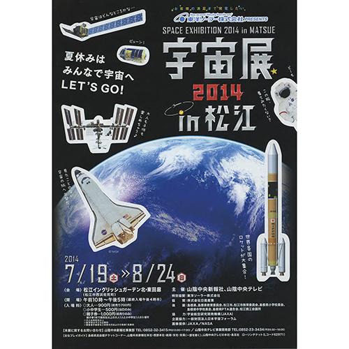 宇宙展2014in松江